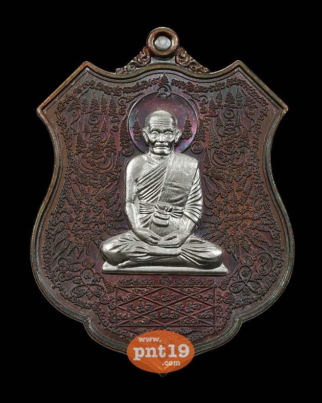 เหรียญกายสิทธิ์หมื่นยันต์ เนื้อทองแดงรมรุ้งหน้ากากเงิน หลวงปู่พริ้ง วัดซับชมพู่
