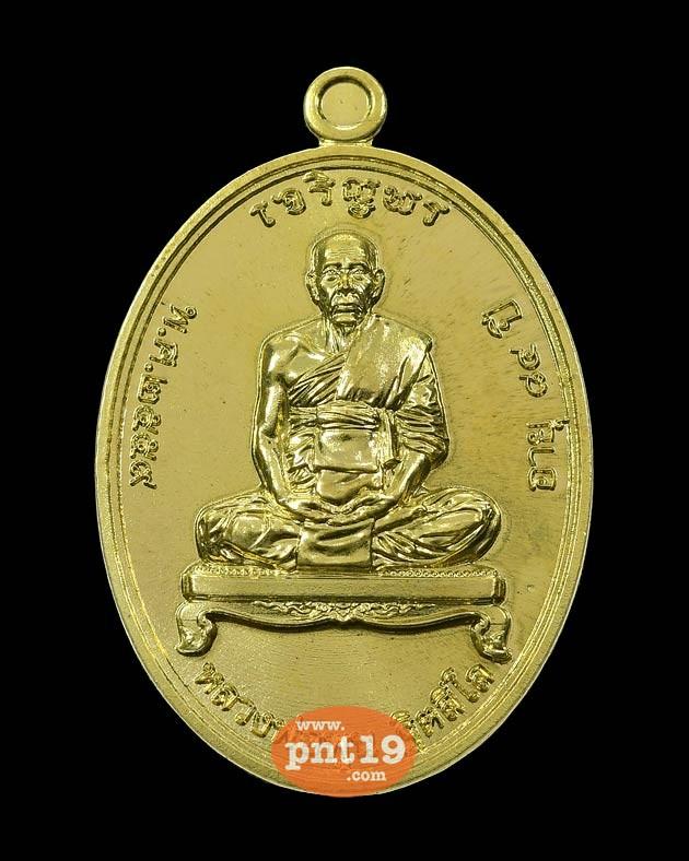 เหรียญรูปไข่เจริญพร เนื้อทองเทวฤทธิ์ หลวงพ่อพูน วัดบ้านแพน