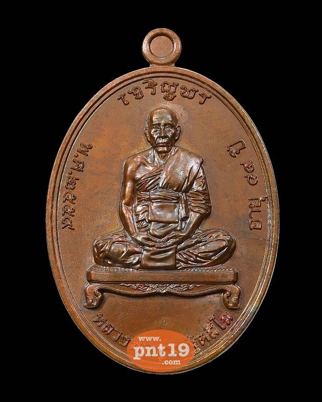 เหรียญรูปไข่เจริญพร เนื้อทองแดง หลวงพ่อพูน วัดบ้านแพน
