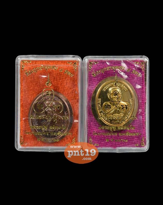 เหรียญ 8 รอบพิมพ์ของขวัญ สัตตะไม่ตัดปีก+ทองแดงไม่ตัดปีก หลวงพ่อฟู วัดบางสมัคร