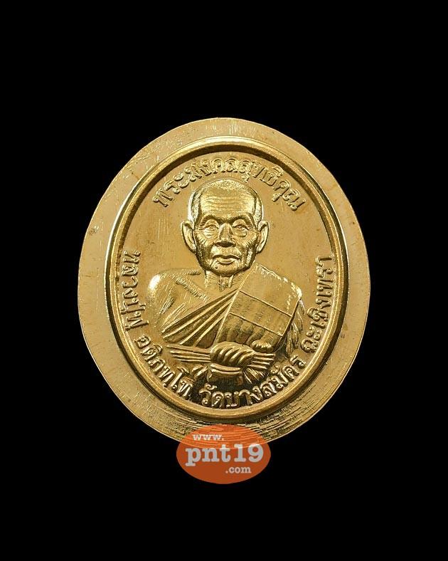 เหรียญ 8 รอบพิมพ์ของขวัญ เนื้อสัตตะไม่ตัดปีก หลวงพ่อฟู วัดบางสมัคร