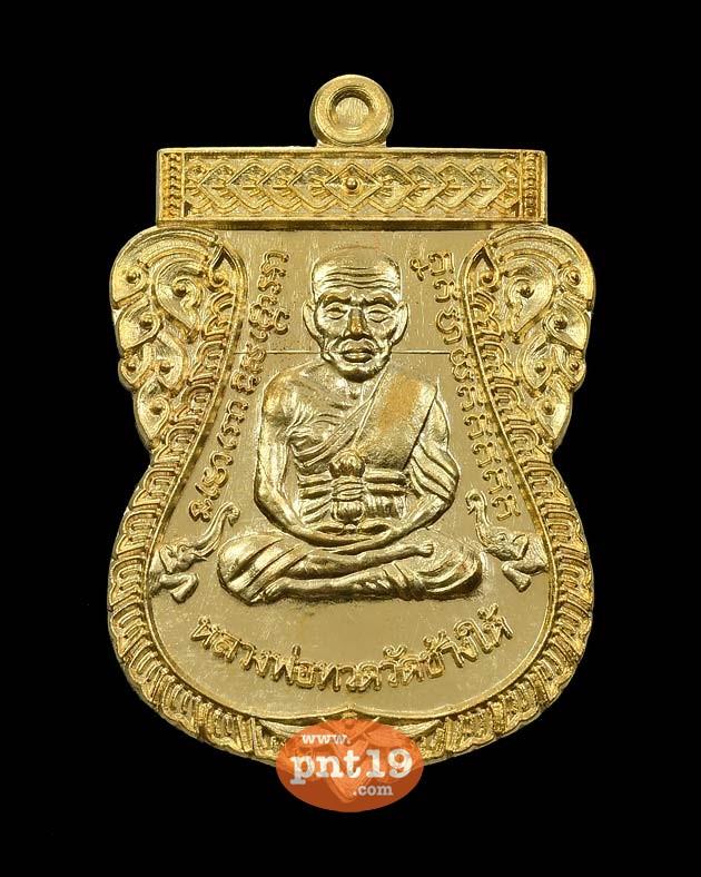 เหรียญเสมาหลวงปู่ทวด เลื่อนสมณศักดิ์ เนื้อทองชมพู เจ้าคุณธงชัย วัดไตรมิตรวิทยาราม