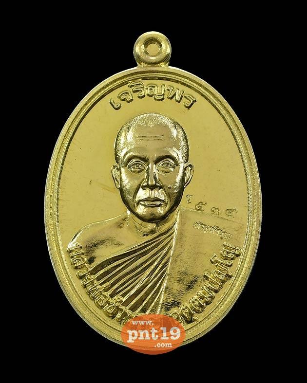 เหรียญเจริญพร ครึ่งองค์ หลังพระพรหม เนื้อทองทิพย์ หลวงพ่อชำนาญ วัดชินวราราม