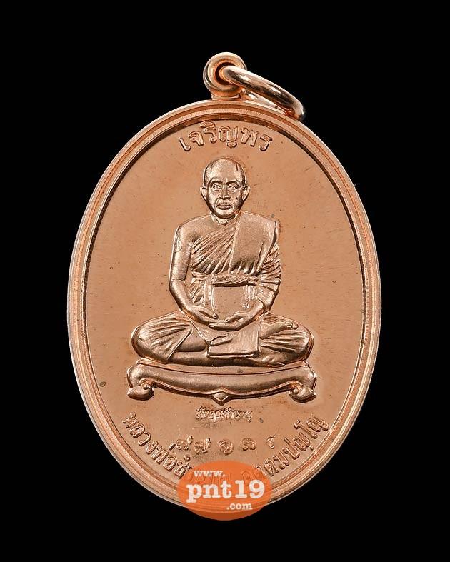 เหรียญเจริญพร เต็มองค์ หลังพระพรหม เนื้อทองแดง หลวงพ่อชำนาญ วัดชินวราราม