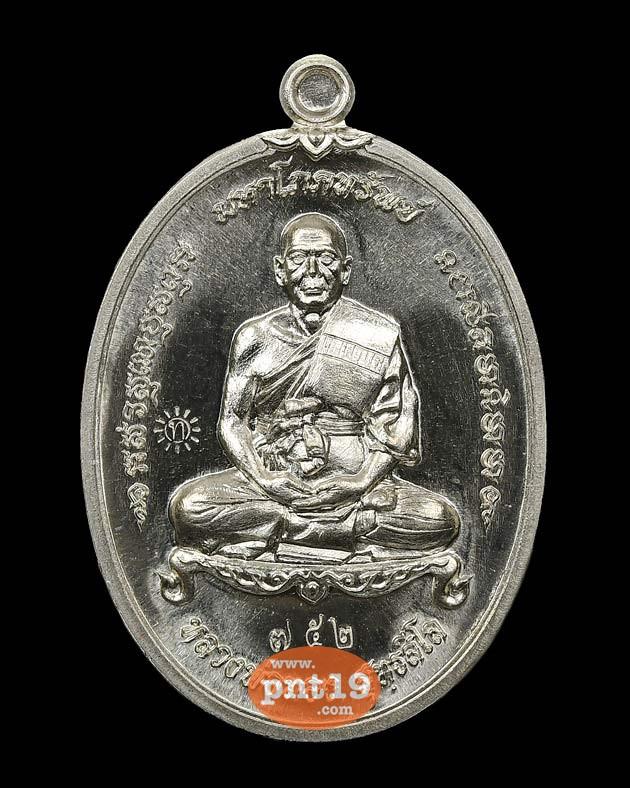 เหรียญมหาโภคทรัพย์ เนื้ออัลปาก้า หลวงพ่อทอง วัดบ้านไร่ฯ วัดพระพุทธบาทเขายายหอม