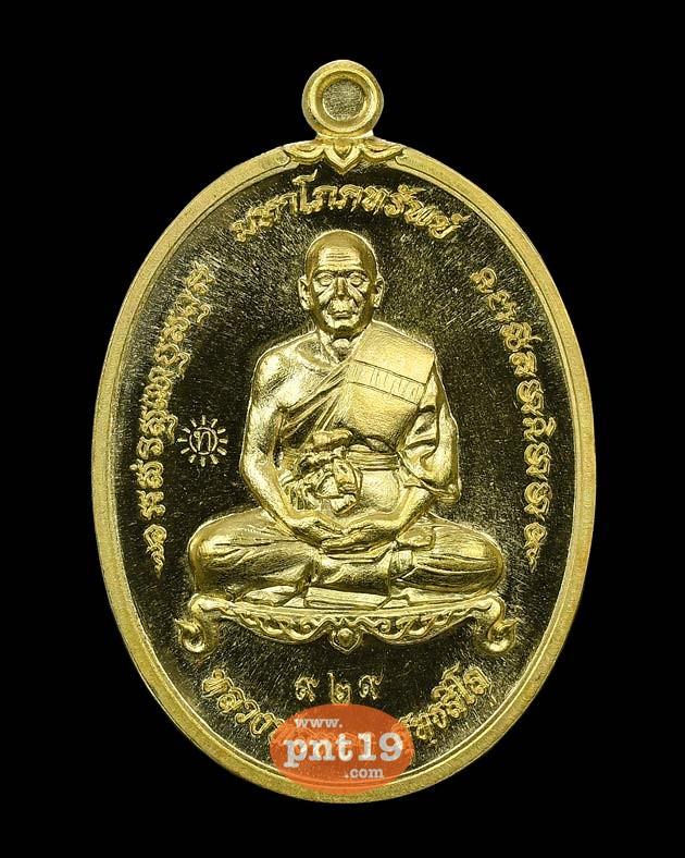 เหรียญมหาโภคทรัพย์ เนื้อทองระฆัง หลวงพ่อทอง วัดบ้านไร่ฯ วัดพระพุทธบาทเขายายหอม
