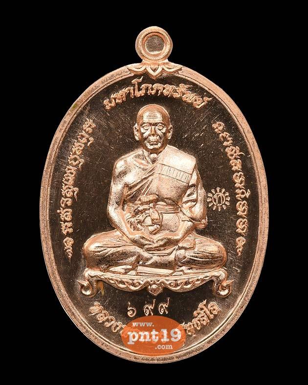 เหรียญมหาโภคทรัพย์ เนื้อทองแดงผิวไฟ หลวงพ่อทอง วัดบ้านไร่ฯ วัดพระพุทธบาทเขายายหอม