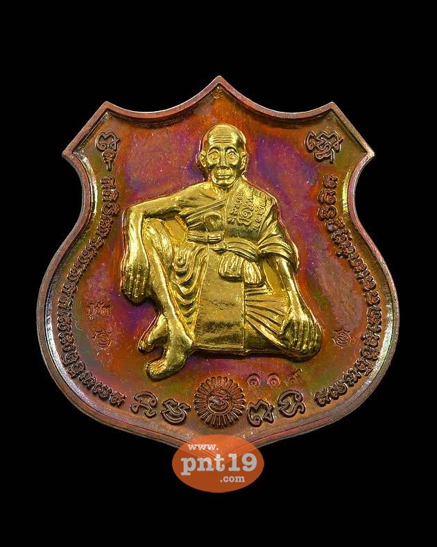 เหรียญจิ๊กโก๋ เนื้อสำริดผิวรุ้งหน้ากากปลอกลูกปืน หลวงปู่ชัชวาลย์ วัดบ้านปูน