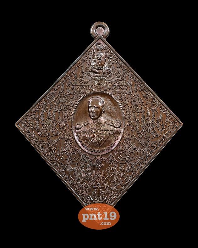 เหรียญกรมหลวงชุมพร หมื่นยันต์ไพรีพินาศ เนื้อทองแดงมันปู หลวงพ่อสนั่น วัดกลางราชครูธาราม