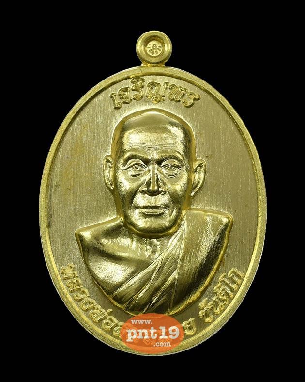 เหรียญเจริญพรบน รุ่นแรก เนื้อทองฝาบาตร หลวงพ่อสมหมาย วัดคำโพธิ์