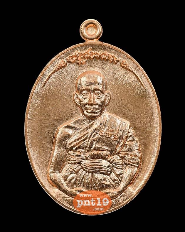 เหรียญราชาพยัคฆ์ เนื้อทองแดง หลวงปู่ชัชวาลย์ วัดบ้านปูน