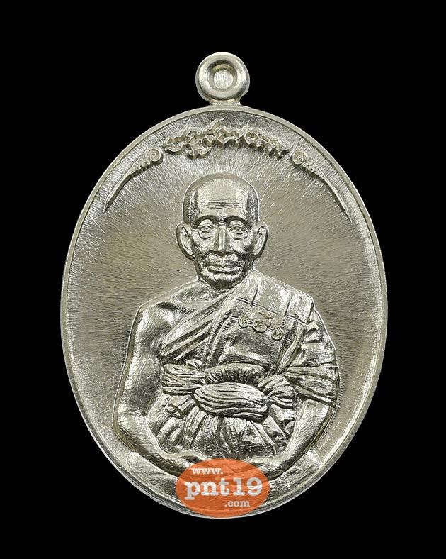 เหรียญราชาพยัคฆ์ เนื้ออัลปาก้า หลวงปู่ชัชวาลย์ วัดบ้านปูน