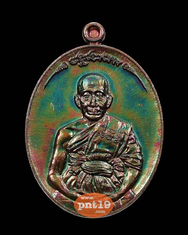 เหรียญราชาพยัคฆ์ เนื้อสัตตะ หลวงปู่ชัชวาลย์ วัดบ้านปูน
