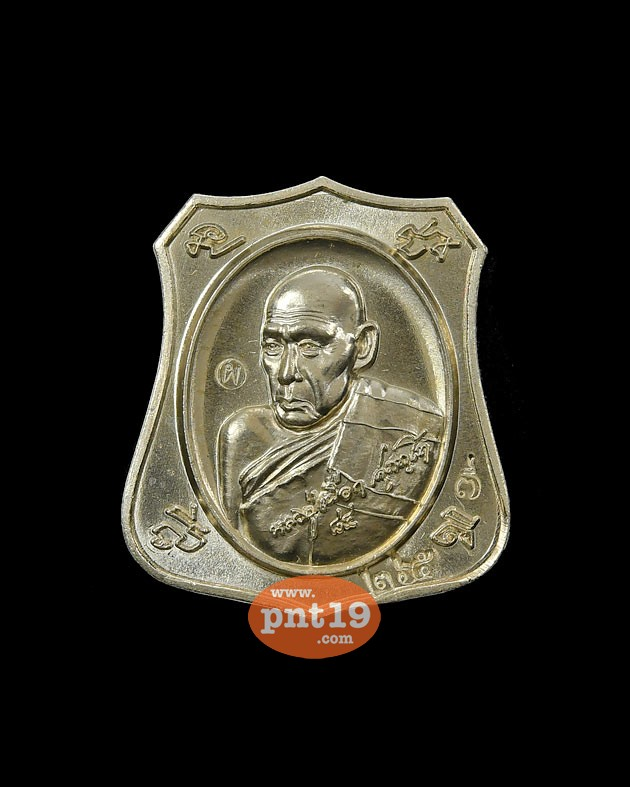 เหรียญอาร์มมหามงคล ๗ รอบ เนื้ออัลปาก้า หลวงปู่เผือก วัดโพธิ์ชัยหมากมี่
