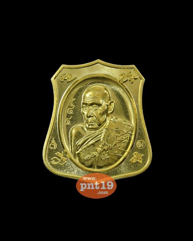 เหรียญอาร์มมหามงคล ๗ รอบ เนื้อทองฝาบาตร หลวงปู่เผือก วัดโพธิ์ชัยหมากมี่