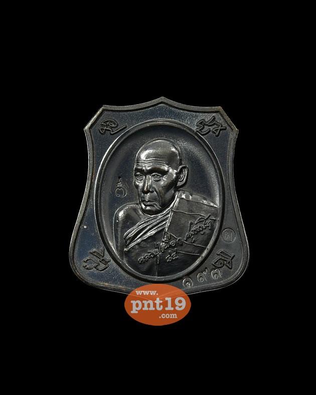 เหรียญอาร์มมหามงคล ๗ รอบ เนื้อนวโลหะ หลวงปู่เผือก วัดโพธิ์ชัยหมากมี่