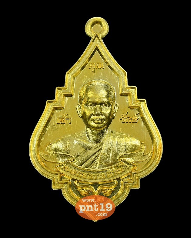 เหรียญพุ่มข้าวบิณฑ์ มหาโภคทรัพย์ เนื้อทองทิพย์ หลวงพ่อรักษ์ วัดสุทธาวาสวิปัสสนา