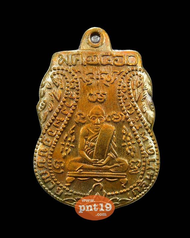 เหรียญปั้มพิมพ์ขอเบ็ด เนื้อสำริด หลวงพ่อกลั่น วัดพระญาติการาม