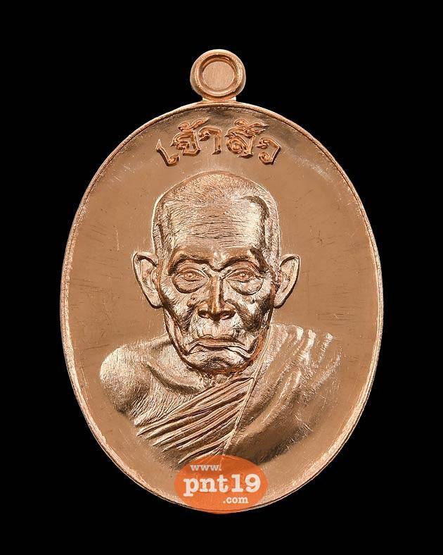 เหรียญเจ้าสัว เนื้อทองแดงผิวไฟ หลวงปู่กอง วัดกู่พระโกนา