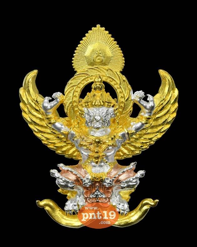 พญาครุฑมหาเดช ขนาดสูง 4 ซม. เนื้อชุบสามกษัตริย์ วัดอรุณฯ (วัดแจ้ง) วัดอรุณราชวราราม ราชวรมหาวิหาร
