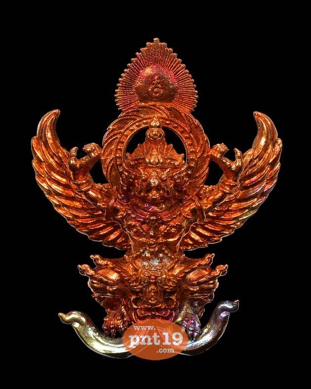 พญาครุฑมหาเดช ขนาดสูง 4 ซม. เนื้อทองสำริดประกายรุ้ง วัดอรุณฯ (วัดแจ้ง) วัดอรุณราชวราราม ราชวรมหาวิหาร