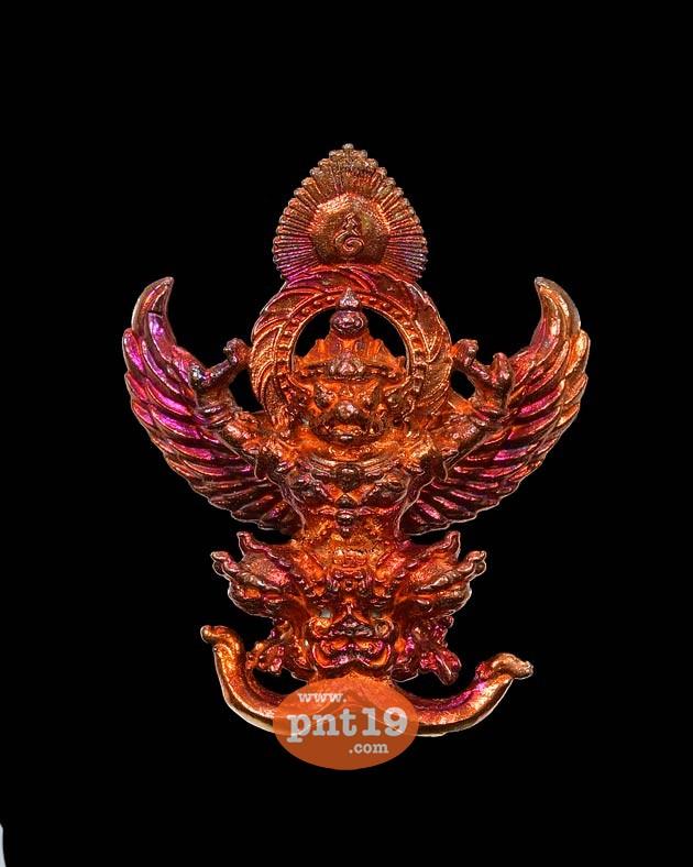 พญาครุฑมหาเดช ขนาดสูง 3 ซม. เนื้อทองสำริดประกายรุ้ง วัดอรุณฯ (วัดแจ้ง) วัดอรุณราชวราราม ราชวรมหาวิหาร