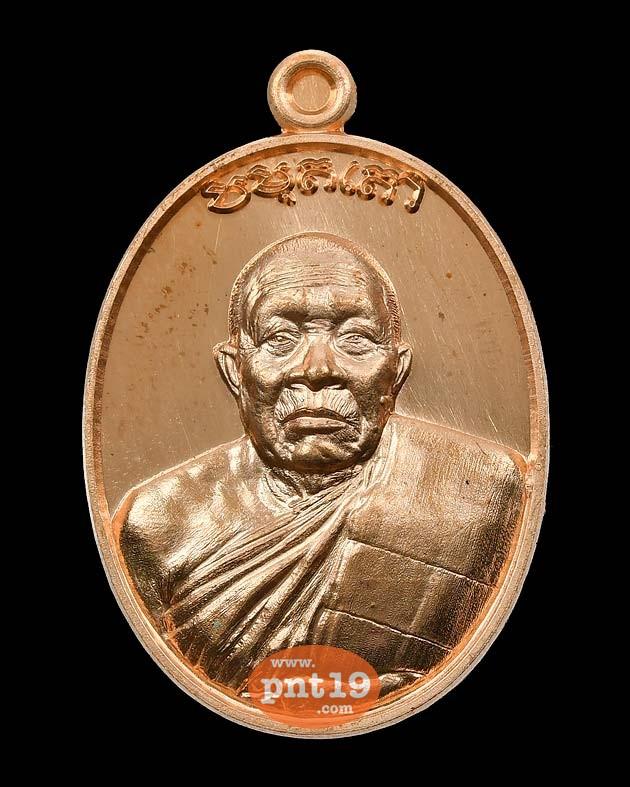 เหรียญรูปเหมือน ปมุตฺโต เนื้อทองแดง หลวงพ่อสวัสดิ์ วัดพุช้างล้วง