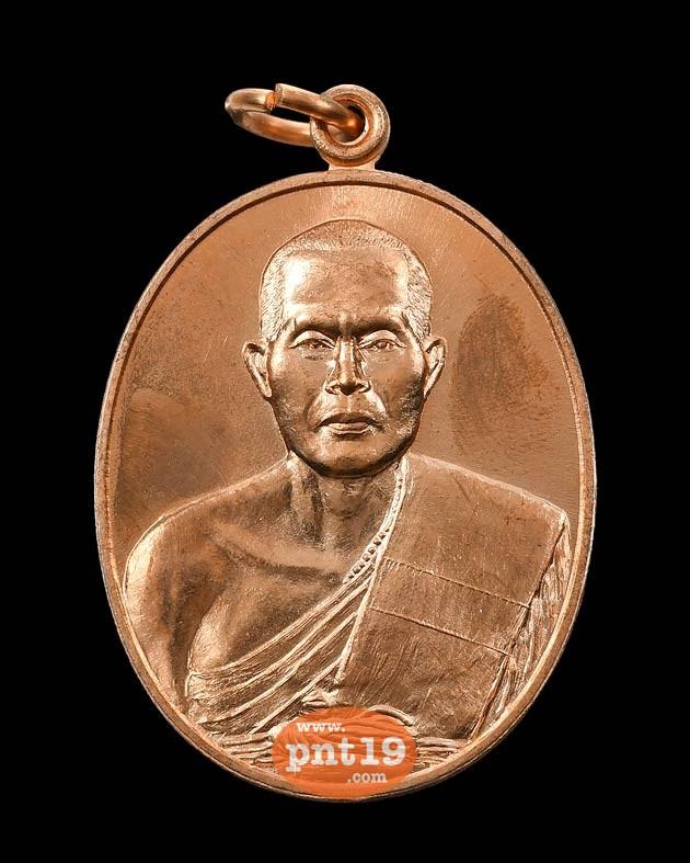 เหรียญรุ่นแรก เนื้อทองแดง พระอาจารย์สมคิด วัดหินแท่นลำภาชี