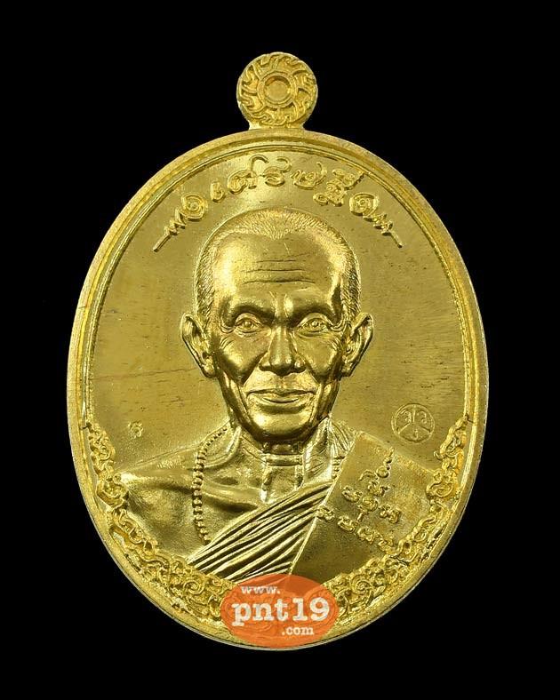เหรียญเศรษฐี เนื้อฝาบาตร หลวงปู่ราม วัดวังเงิน