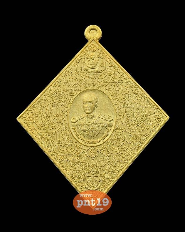 เหรียญกรมหลวงชุมพร หมื่นยันต์ไพรีพินาศ เนื้อกะไหล่ทอง หลวงพ่อสนั่น วัดกลางราชครูธาราม
