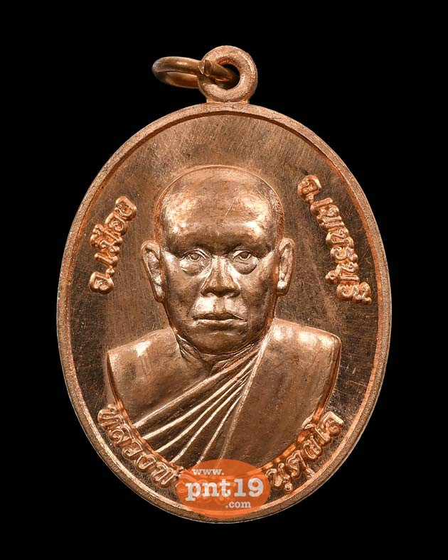 เหรียญรูปไข่ครึ่งองค์ (เหรียญรุ่น๒) เนื้อทองแดง หลวงพ่อผล วัดลุ่มโพธิทอง