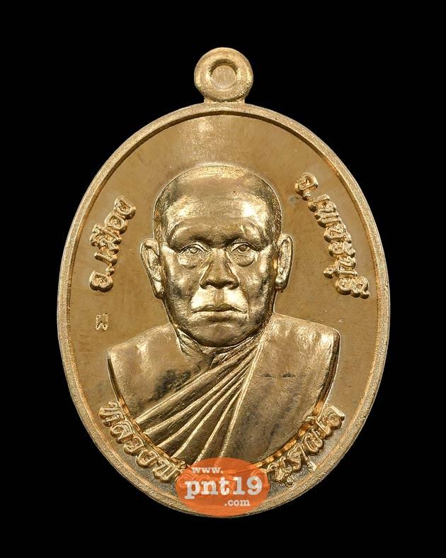 เหรียญรูปไข่ครึ่งองค์ (เหรียญรุ่น๒) เนื้อสัมฤทธิ์ หลวงพ่อผล วัดลุ่มโพธิทอง