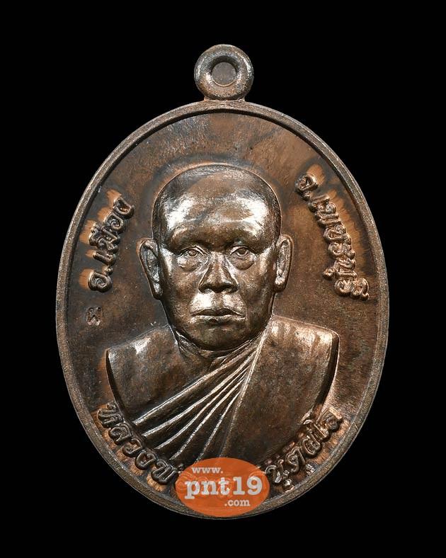 เหรียญรูปไข่ครึ่งองค์ (เหรียญรุ่น๒) เนื้อนวโลหะ หลวงพ่อผล วัดลุ่มโพธิทอง