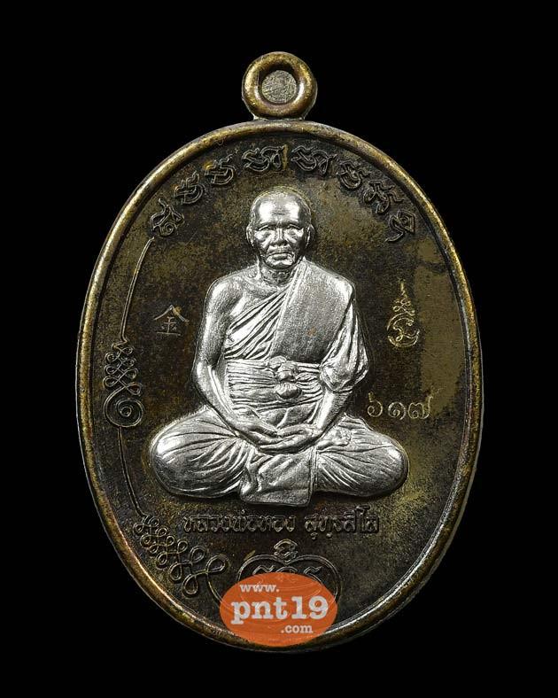 เหรียญมนต์พระกาฬ เนื้อชนวนพระประธานหน้ากากเงิน หลวงพ่อทอง วัดบ้านไร่ฯ วัดพระพุทธบาทเขายายหอม