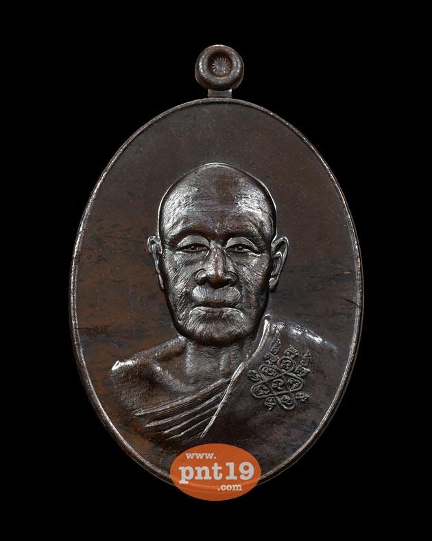 เหรียญอายุยืนวัฒนมงคล ๙o นวะ (ส่วนมากผิวเหรียญแตกจากการปั๊ม) หลวงปู่นิ่ม วัดพุทธมงคล (หนองปรือ)