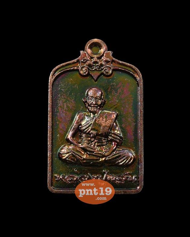 เหรียญฉลองหอระฆัง ๑๑๑ ปี เนื้อทองแดงผิวรุ้ง หลวงปู่แสน วัดบ้านหนองจิก