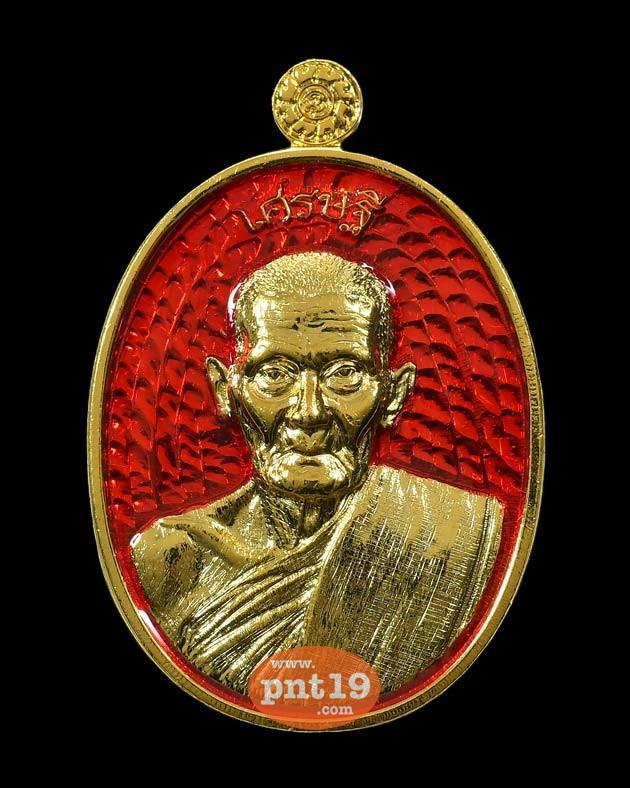 เหรียญเศรษฐี เนื้อทองแดงชุบทองลงยาแดง หลวงพ่อหลาย วัดนาจอมเทียน