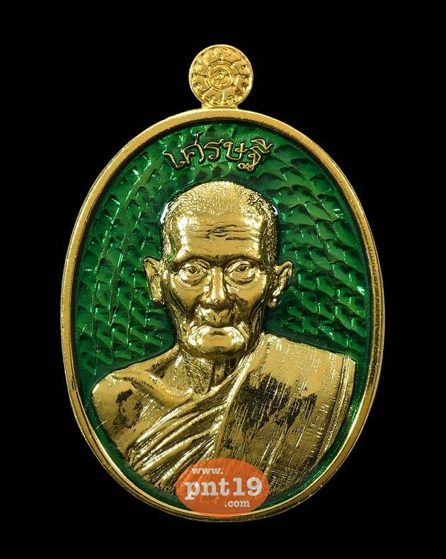 เหรียญเศรษฐี เนื้อทองแดงชุบทองลงยาเขียว หลวงพ่อหลาย วัดนาจอมเทียน