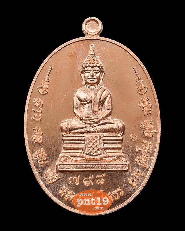เหรียญครบรอบ ๑๐๐ ปี พุทธศตวรรษ พิมพ์ลพ.โสธร เนื้อทองแดง หลวงพ่อโสธร วัดโสธรวรารามวรวิหาร