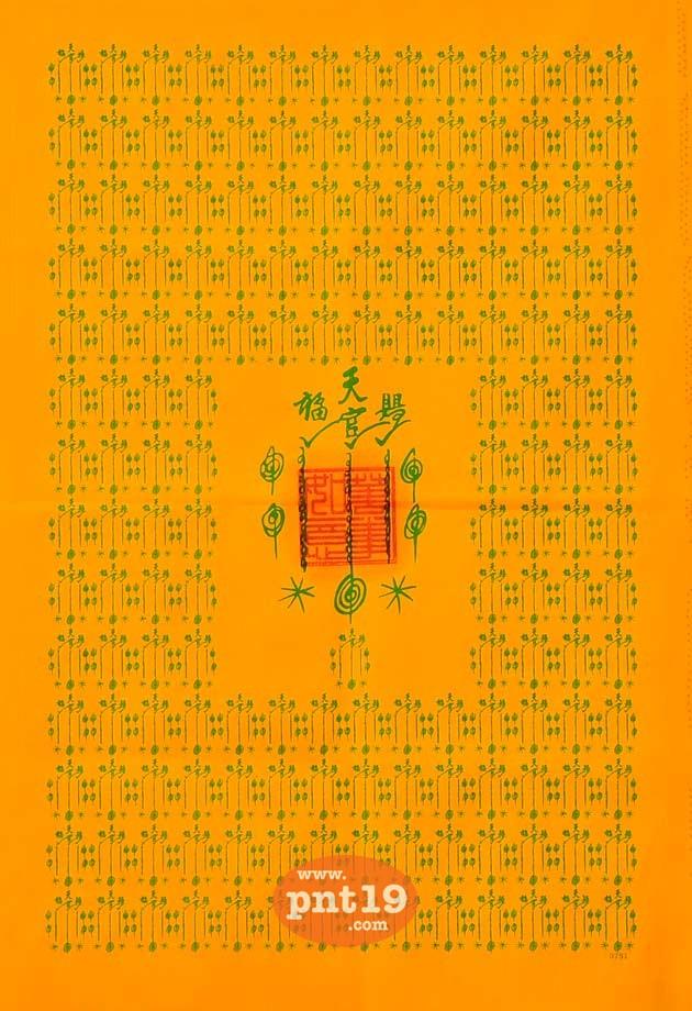 ผ้ายันต์เศรษฐีสมปรารถนา 168 กา (รวยทางเดียว) ขนาด 20 x 30 นิ้ว แปะโรงสี ศาลเจ้าเซียนแปะ