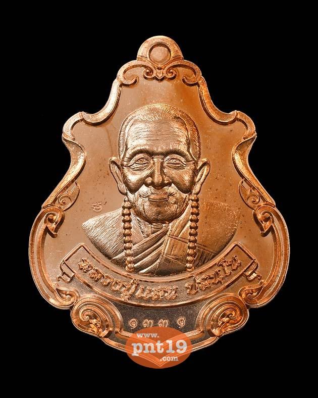 เหรียญปาดตาล เศรษฐีแสนล้าน เนื้อทองแดงผสมชนวน หลวงปู่แสน วัดบ้านหนองจิก
