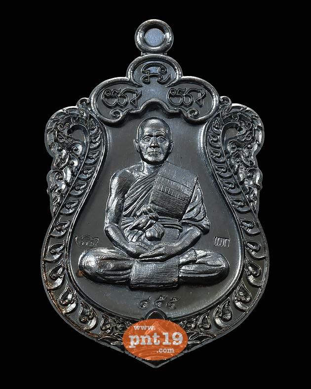 เหรียญเสมาเศรษฐี หนุนเงิน หนุนทอง 24. เนื้อทองแดงรมดำ (หลังยันต์) หลวงพ่อทอง วัดบ้านไร่ฯ วัดพระพุทธบาทเขายายหอม