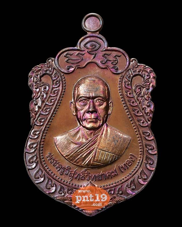 เหรียญเสมาครึ่งองค์ ทองทวีคูณ 15 เนื้อทองแดงผิวไฟ พิงค์โกลด์ (แจก) หลวงพ่อทอง วัดบ้านไร่ฯ วัดพระพุทธบาทเขายายหอม