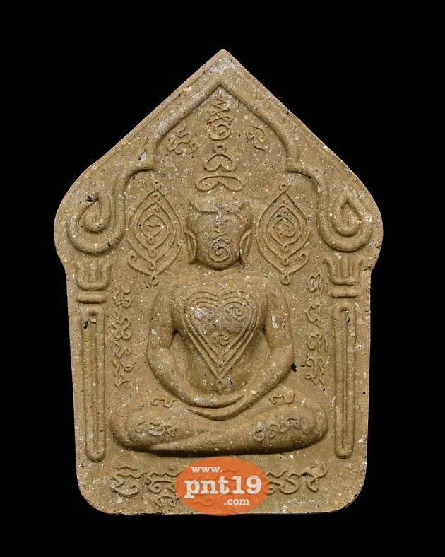 พระขุนแผน ผงพรายปถมัง ฝังพลอย ตะกรุดทองคำ 1 ดอก หลวงปู่อุดมทรัพย์ สำนักสงฆ์เวฬุวัน