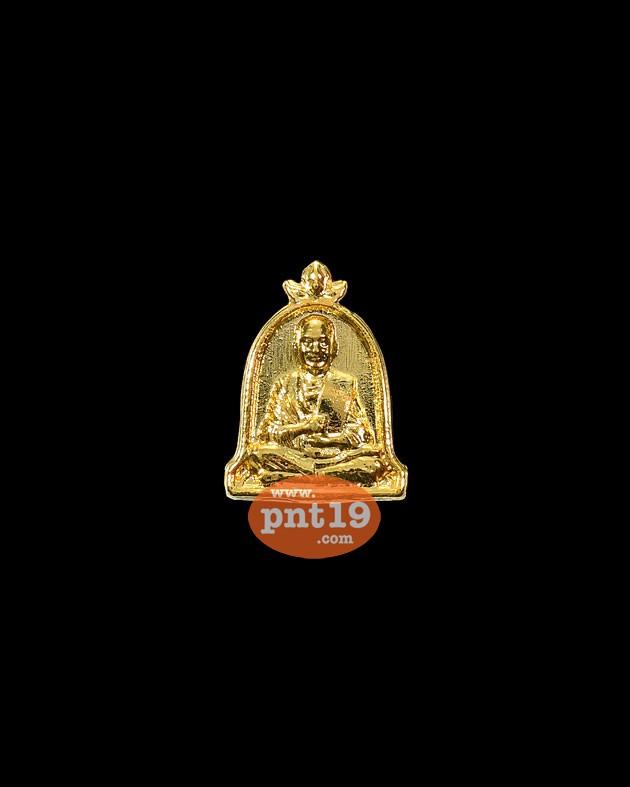 เหรียญระฆังจิ๋ว ขุมทรัพย์ชินบัญชร เนื้อบอรนซ์ ชุบทองคำแท้ วัดระฆังโฆสิตาราม วัดระฆังโฆสิตาราม