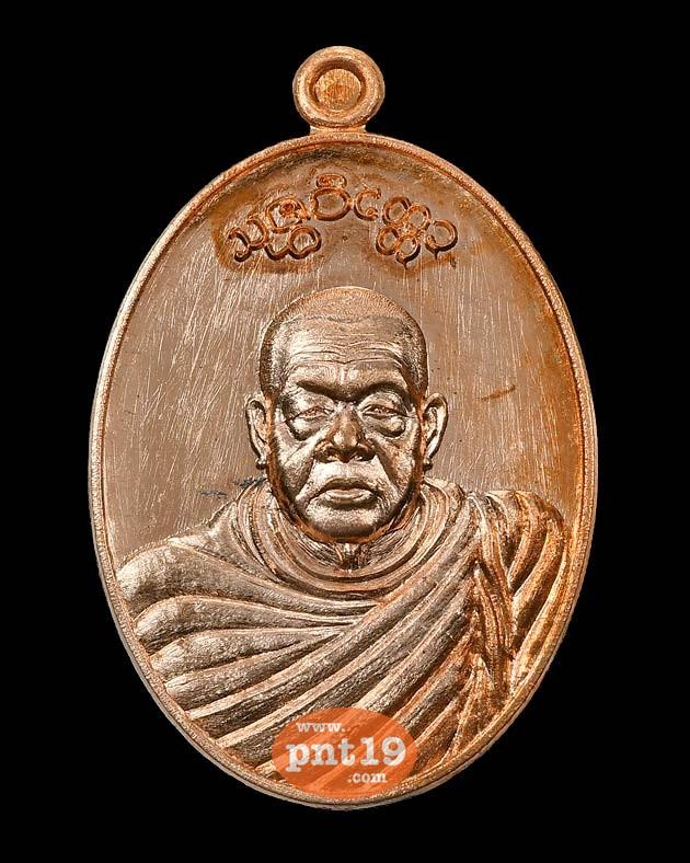 เหรียญห่มคลุม รุ่น บารมี๗๕ เนื้อทองแดงผิวไฟ ครูบาอินสม วัดปางน้ำฮ้าย
