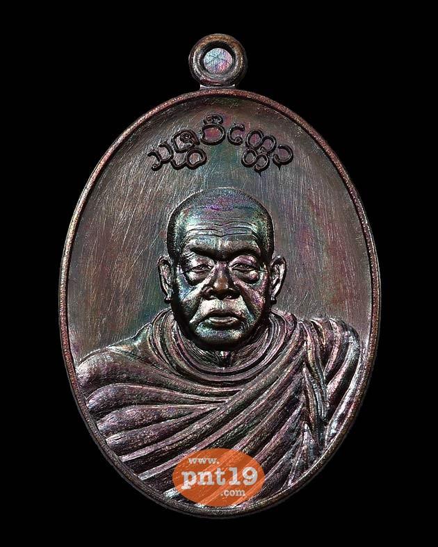 เหรียญห่มคลุม รุ่น บารมี๗๕ เนื้อทองแดงมันปู ครูบาอินสม วัดปางน้ำฮ้าย
