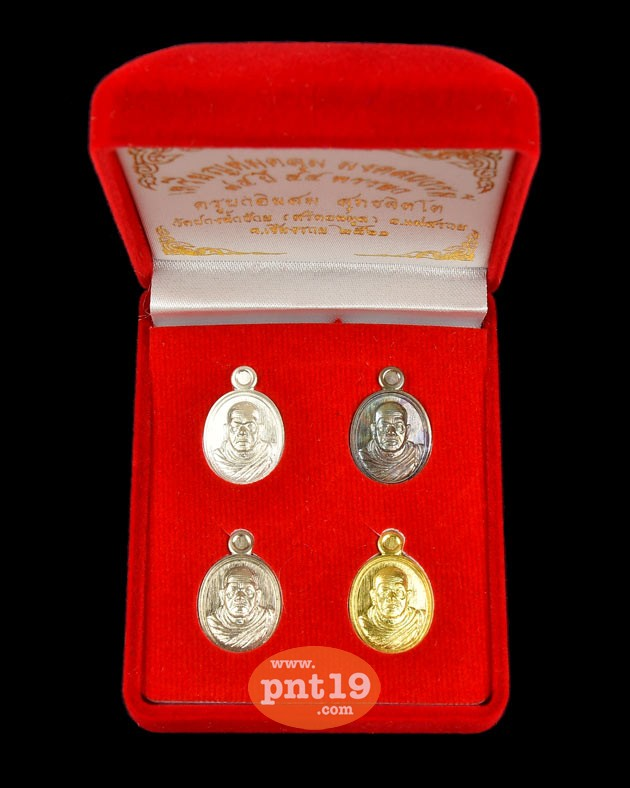 เหรียญห่มคลุมพิมพ์เม็ดแตง รุ่น บารมี๗๕ ชุดกรรมการ 4 เหรียญ ครูบาอินสม วัดปางน้ำฮ้าย
