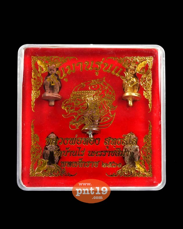 หนุมานลอยองค์ รุ่นแรก ชุดกรรมการ หลวงพ่อทอง วัดบ้านไร่ฯ วัดพระพุทธบาทเขายายหอม