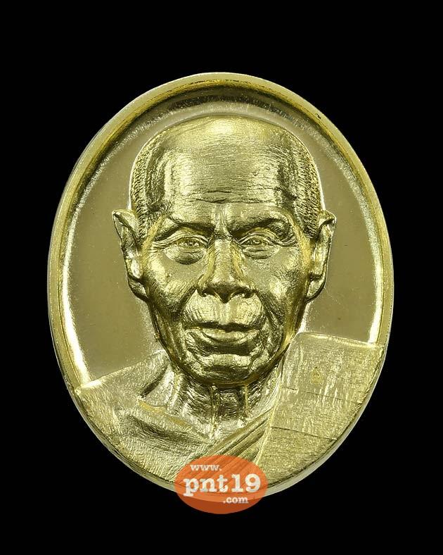 เหรียญหลังเต่า รุ่น เศรษฐีบูรพา เนื้อทองระฆัง หลวงพ่อสิน วัดละหารใหญ่